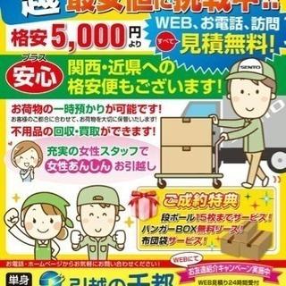 市内・府内!最安値に挑戦中!格安5,000円より!