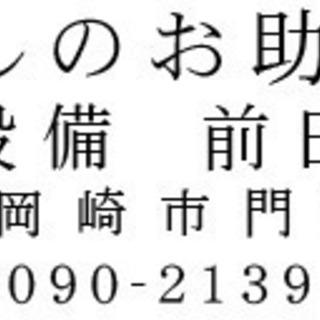 暮らしのお助け隊☆