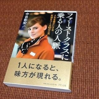 【古本50円】 ファーストクラスに乗る人の人脈by中谷彰宏氏 人...
