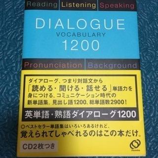 英語 英単語•熟語ダイアローグ1200 旺文社