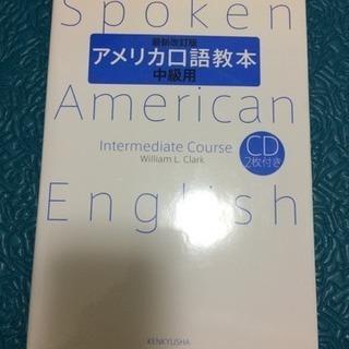 研究社 アメリカ口語教本 中級用