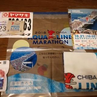 【本日最終日】10月21日ちばアクアラインマラソン出場権