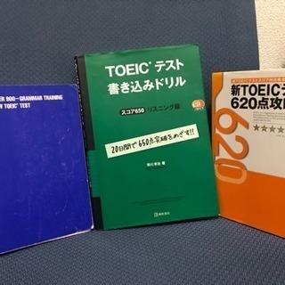 TOEICの参考書
