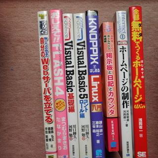 ホームページ制作&Visual Basicの本