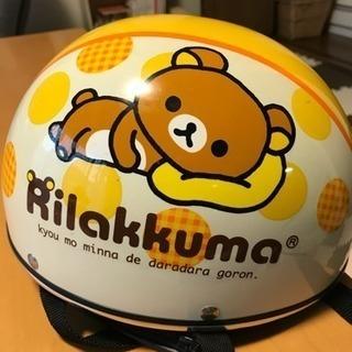 商談中 リラックマ ヘルメット Sサイズ