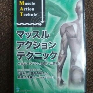 マッスルアクションテクニック セミナーDVD 頚部・上肢編DVD...