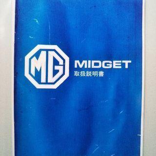 (値下げ)MG-MIDGET取扱説明書(コピー版)