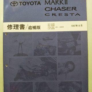 (値下げ)マーク2・CHASER・CRESTA修理書
