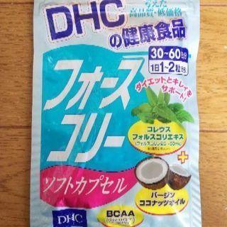 【未開封】DHC フォースコリー