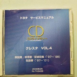(値下げ)クレスタ・VOL.4・CDライブラリー(送料無料)