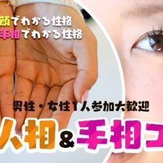 手相&顔人相占いコン♡10日8日(月・祝)13時スタート【35~...