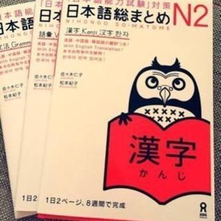 日本語を学びたい外国人の方 ご相談ください