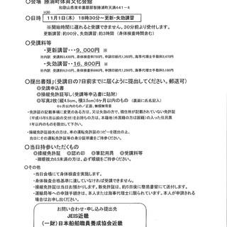 小型船舶免許 更新講習 失効講習 和歌山県那智勝浦町体育文化会館