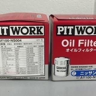 日産純正部品 PITWORKオイルフィルター