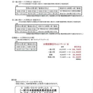 ボート免許 小型船舶免許 新規取得 和歌山県 田辺市