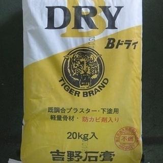 吉野石膏B-DRY