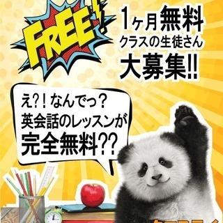 ★★1ヶ月無料クラスの生徒さん大募集!!★★