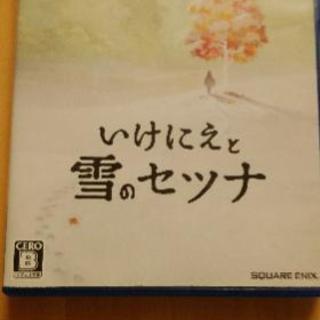 【PS4】いけにえと雪のセツナ