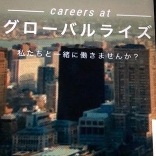 完全日払い1万円 送迎スタッフ大募集!