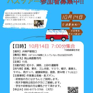 被災支援ボランティア バスに参加しませんか?【JR神戸発→岡山県倉...