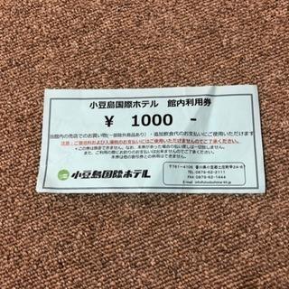 小豆島国際ホテル  館内利用券  1000円分