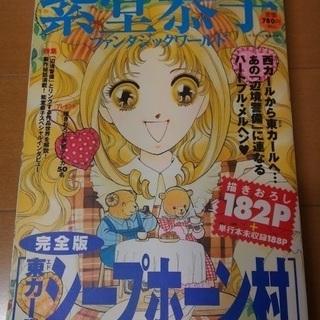 紫堂恭子 ファンタジックワールド 月刊ASUKA 2002年6月号増刊