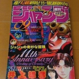 少年ジャンプ1998年9号(井上雄彦 読み切り「ピアス」掲載)