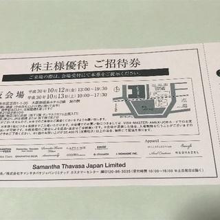 サマンサタバサの販売会の招待券