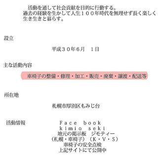 車椅子の安全点検・軽整備・軽修理・清掃・運搬・販売・引き取り(札幌市内)致します。基本無料 - 地元のお店