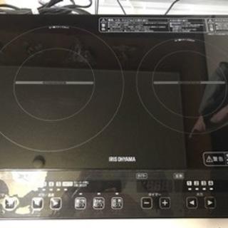アイリスオーヤマ IH調理器(2口) 年式比較的新しいです