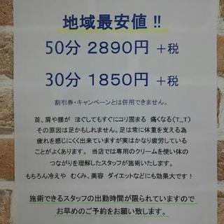神戸市西区、明石市、稲美町から車で便利! もみほぐし  足つぼ 3...