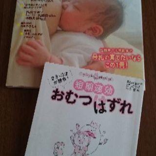 母乳育児、トイレトレーニング本