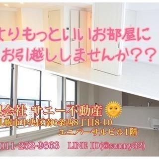 🍋学園前 デザイナーズ2LDK 敷金礼金ナシ🎈🌈🏠🏠
