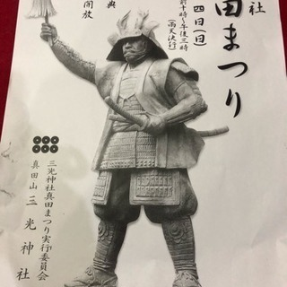 三光神社真田まつり