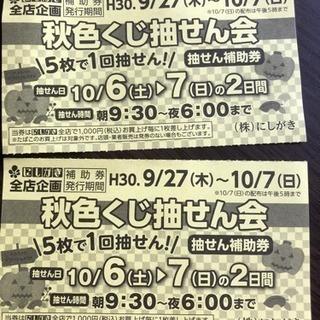 にしがき 秋色くじ抽選券 10月6〜7日