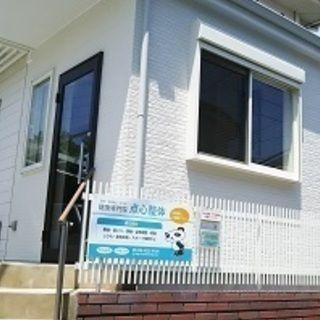 健康専門院 点心整体 - 横浜市