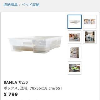 IKEA ベッド下収納 2個セット