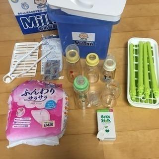 出産準備 ミルトンケース 哺乳瓶 哺乳瓶立て 母乳パッド
