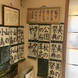 堺市中区土塔町にある書道教室です。