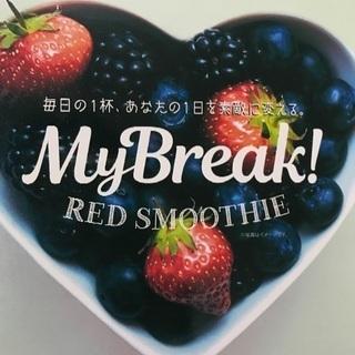 MyBreak! RED SMOOTHIE マイブレイク レッド...