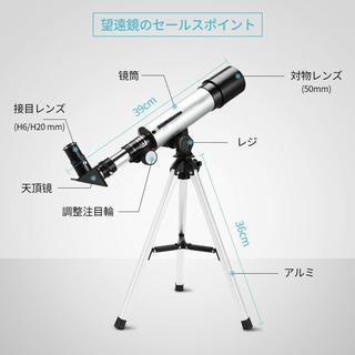 天体屈折望遠鏡  90×エントリーレベル 初学者