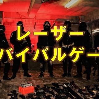 【急募・格安】レーザーサバイバルゲーム会!
