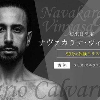 【8/6】ナヴァカラナ・ヴィンヤサ 90分の体験クラス