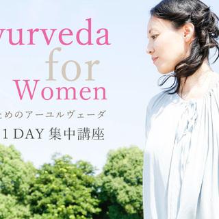 【7/21】女性のためのアーユルヴェーダ:集中講座