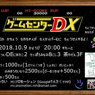 ゲームセンターDX