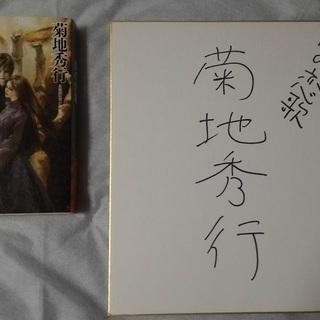 魔界都市ブルース 闇の恋歌 (ノン・ノベル) + 菊地秀行 サイン色紙