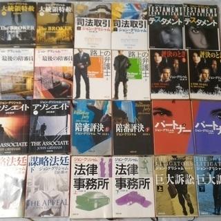 ジョン・グリシャム 文庫小説37冊セット