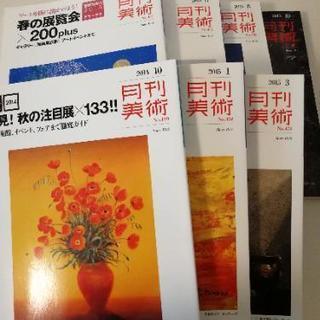 月間美術 2014~2015年発刊 7冊分