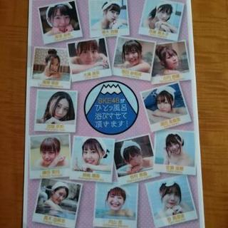 【非売品】SKE48★ひとっ風呂クリアファイル/未使用品