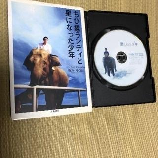 🔴980円‼️映画‼️【星になった少年‼️】【映画DVD‼️】【...